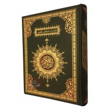 Large Sized Quran
