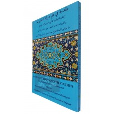 Introductory Hadith Studies