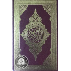 Medium Sized Qur'an 13 Lines